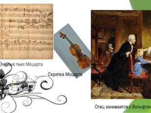 Ноты первых пьес Моцарта Скрипка Моцарта Отец занимается с Вольфгангом