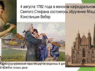 4 августа 1782 года в венском кафедральном соборе Святого Стефана состоялось