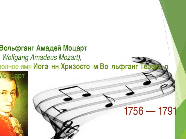 Вольфганг Амадей Моцарт (Wolfgang Amadeus Mozart), полное имяИога́нн Хриз...