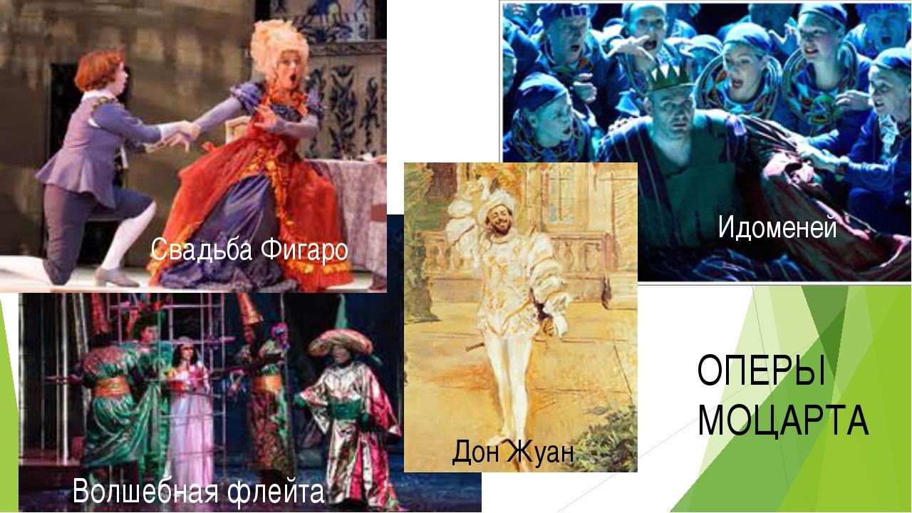 ОПЕРЫ МОЦАРТА Дон Жуан Идоменей Волшебная флейта Свадьба Фигаро