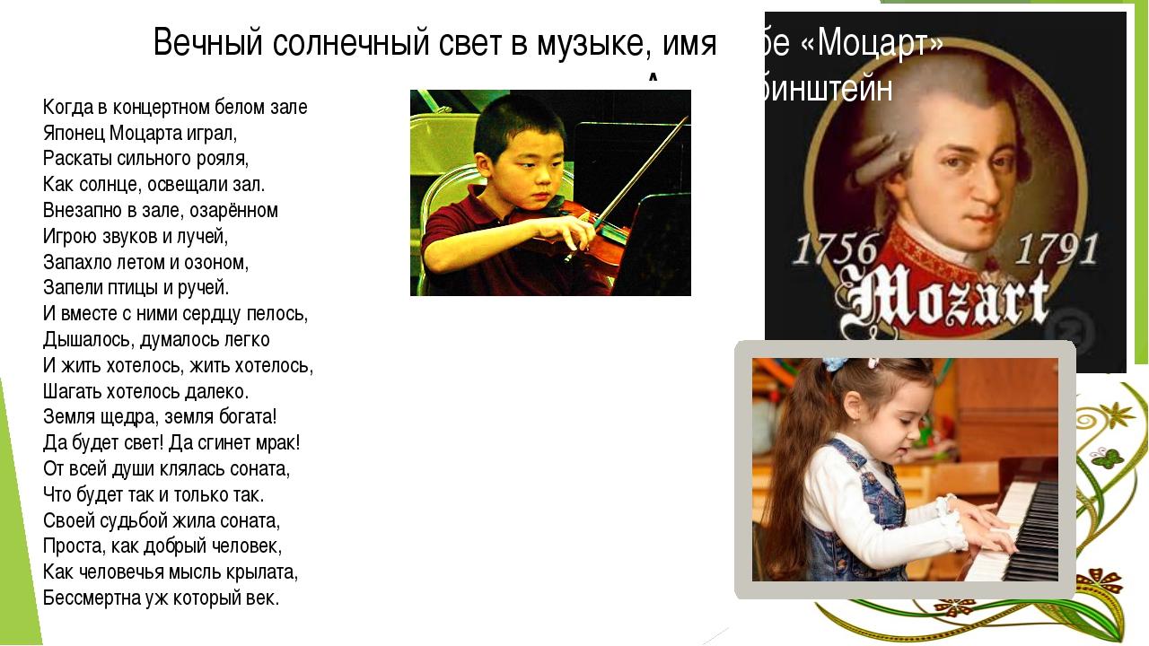 Когда в концертном белом зале Японец Моцарта играл, Раскаты сильного рояля,...
