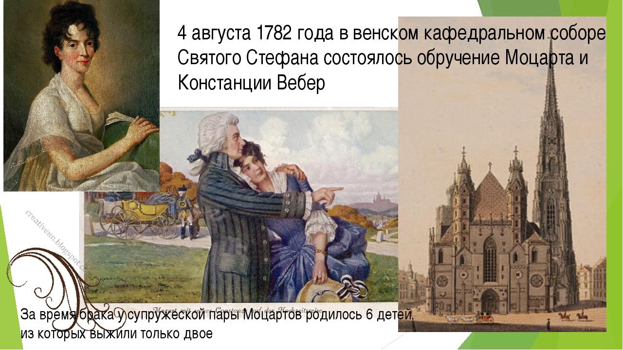 4 августа 1782 года в венском кафедральном соборе Святого Стефана состоялось...