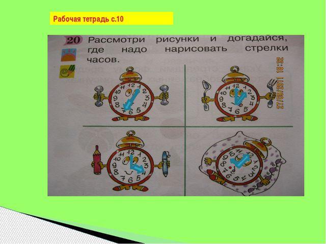 Рабочая тетрадь с.10