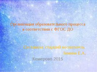 Организация образовательного процесса в соответствии с ФГОС ДО Составила: ст