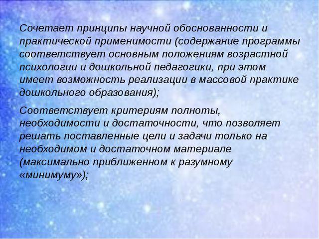 Сочетает принципы научной обоснованностии практической применимости (содерж...