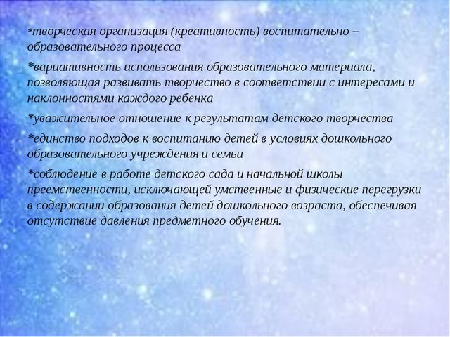 *творческая организация (креативность) воспитательно – образовательного проц...