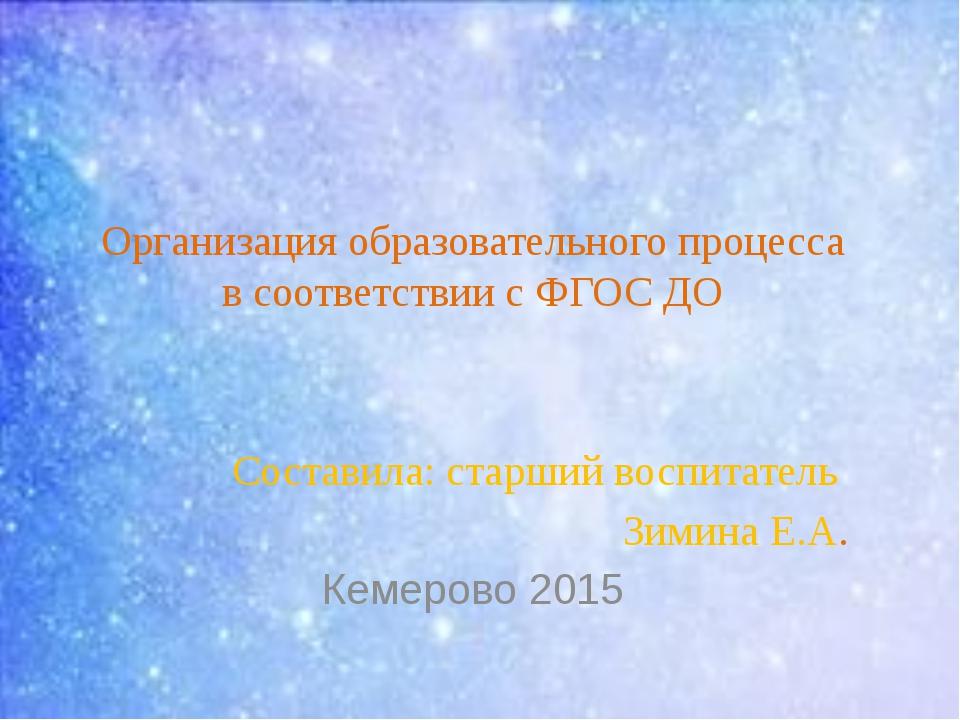 Организация образовательного процесса в соответствии с ФГОС ДО Составила: ст...