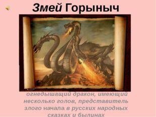 Змей Горыныч огнедышащийдракон, имеющий несколько голов, представитель зло