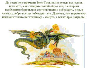 До недавнего времени Змея-Горыныча всегда пытались показать, как собирательны