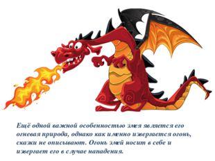 Ещё одной важной особенностью змея является его огневая природа, однако как и