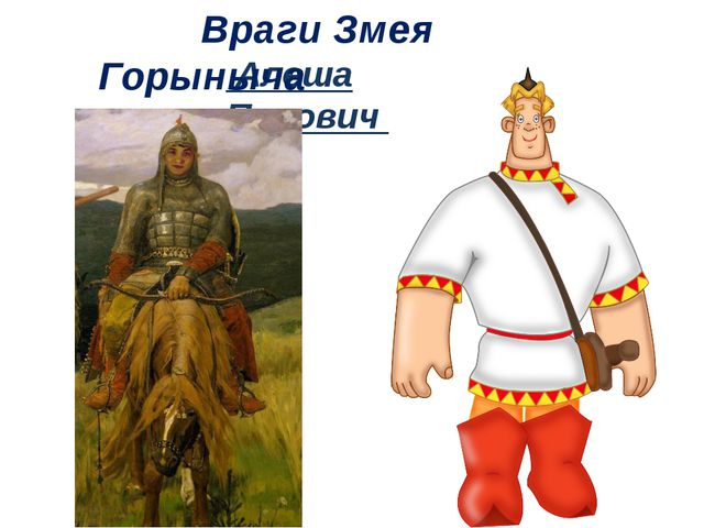 Алеша Попович Враги Змея Горыныча