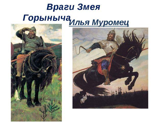 Илья Муромец Враги Змея Горыныча