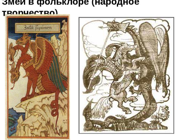 Змей в фольклоре (народное творчество)