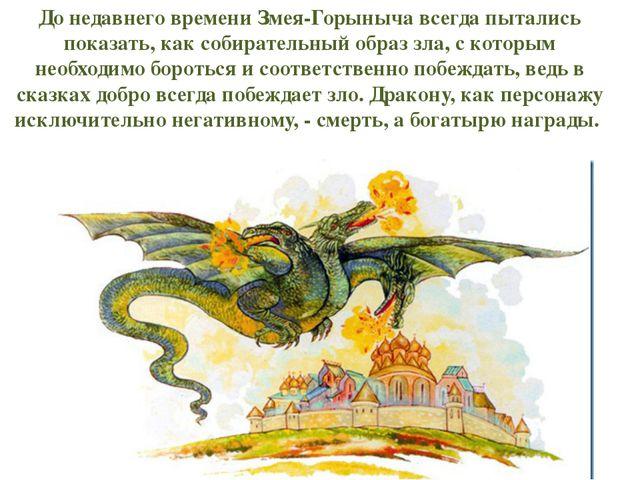 До недавнего времени Змея-Горыныча всегда пытались показать, как собирательны...