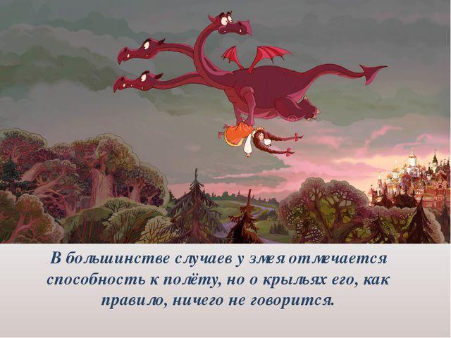 В большинстве случаев у змея отмечается способность к полёту, но о крыльях ег...