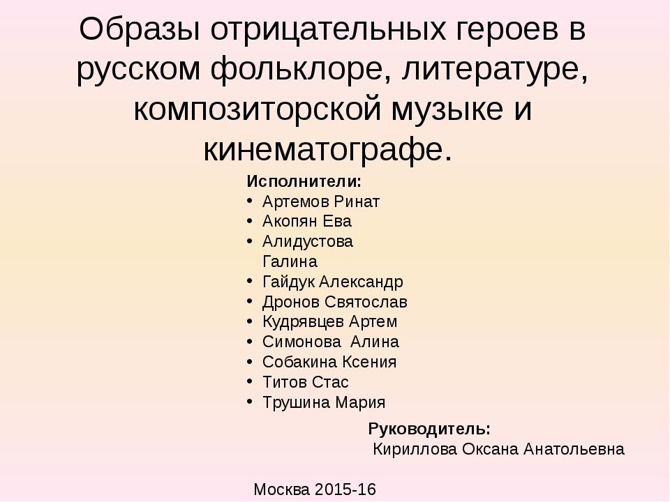 Образы отрицательных героев в русском фольклоре, литературе, композиторской м...