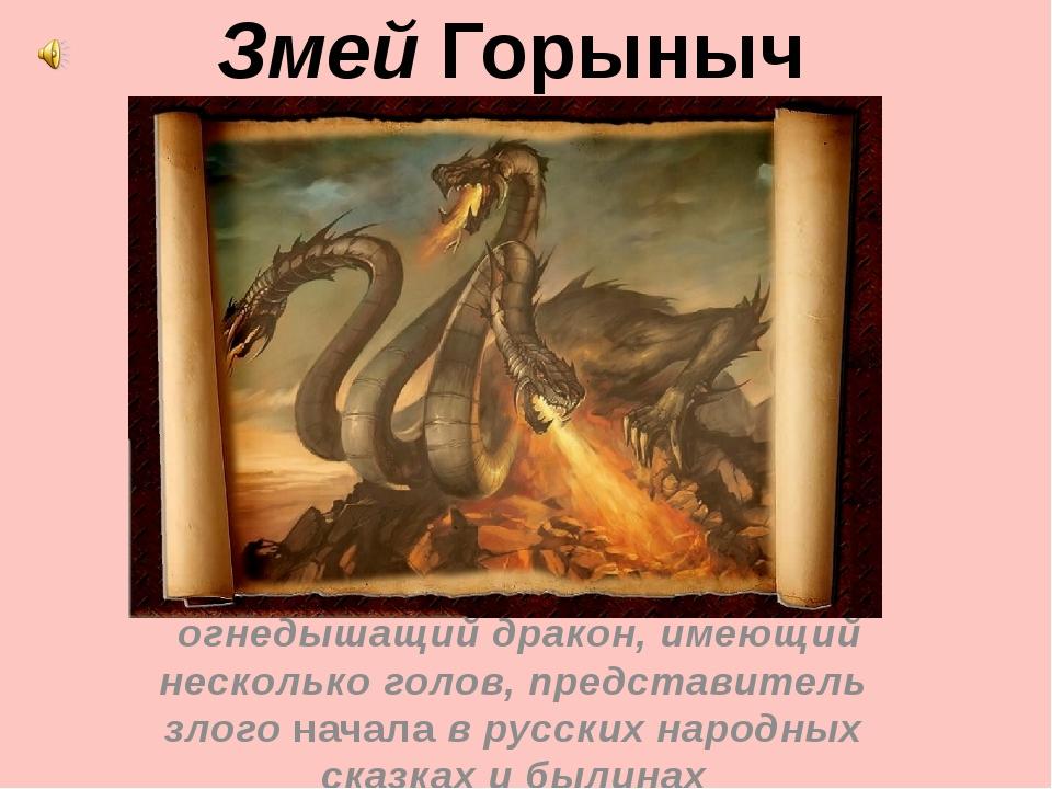 Змей Горыныч огнедышащийдракон, имеющий несколько голов, представитель зло...