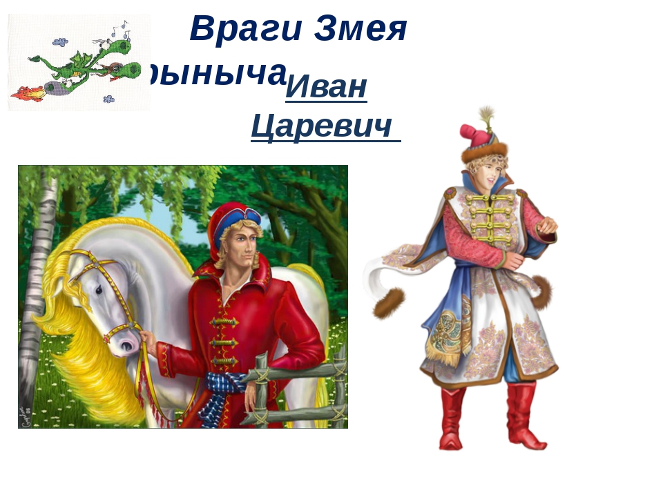 Враги Змея Горыныча Иван Царевич