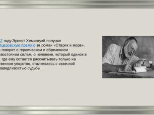 В 1952 году Эрнест Хемингуэй получилПулитцеровскую премиюза роман «Старик