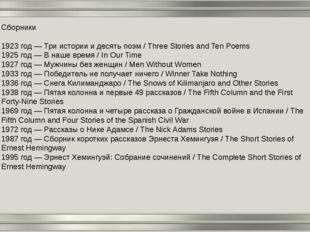 Сборники 1923 год — Три истории и десять поэм / Three Stories and Ten Poems 1