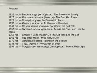Романы 1926 год — Вешние воды (англ.)русск. / The Torrents of Spring 1926 год