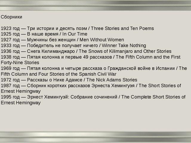 Сборники 1923 год — Три истории и десять поэм / Three Stories and Ten Poems 1...