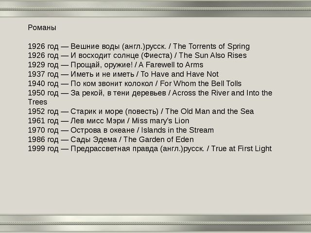 Романы 1926 год — Вешние воды (англ.)русск. / The Torrents of Spring 1926 год...