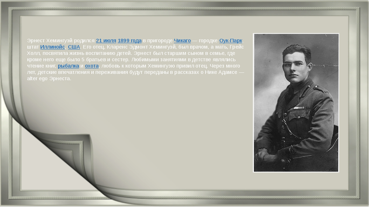 Эрнест Хемингуэй родился21 июля1899годав пригородеЧикаго— городкеОук-...