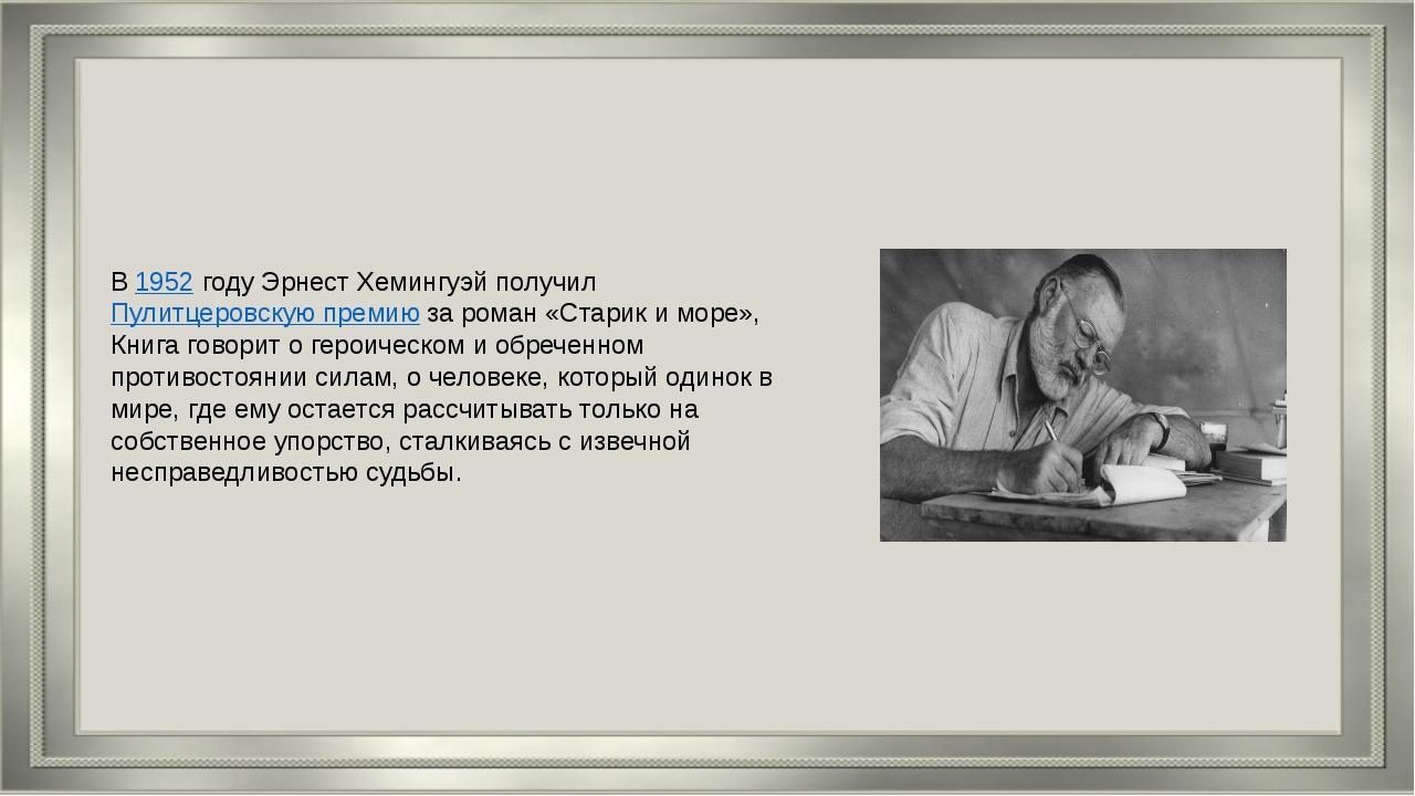 В 1952 году Эрнест Хемингуэй получилПулитцеровскую премиюза роман «Старик...