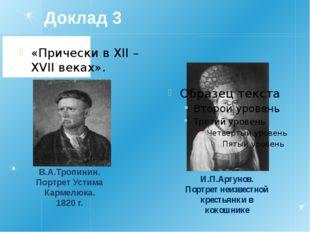 Доклад 3 «Прически в XII – XVII веках». В.А.Тропинин. Портрет Устима Кармелюк