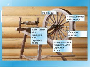 Ножницы Филированные ножницы Опасная бритва Механическая машинка для стрижки