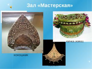Зал «Мастерская» КОКОШНИК КОСНИК КИЧКА (КИКА)