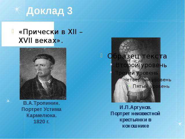 Доклад 3 «Прически в XII – XVII веках». В.А.Тропинин. Портрет Устима Кармелюк...