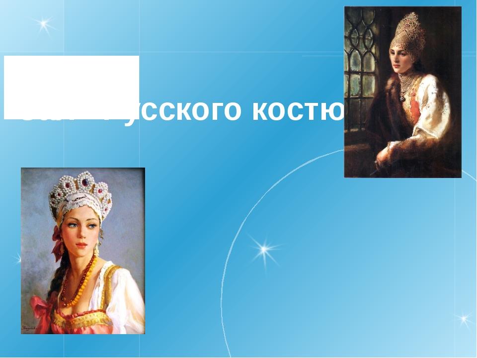 Зал «Русского костюма»