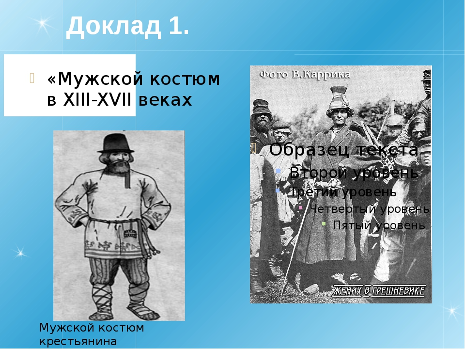 Доклад 1. «Мужской костюм в XIII-XVII веках Мужской костюм крестьянина