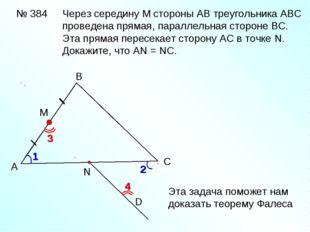 № 384 А В С D Через середину М стороны АВ треугольника АВС проведена прямая,
