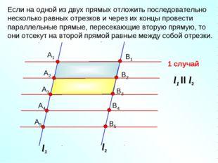 Если на одной из двух прямых отложить последовательно несколько равных отрезк