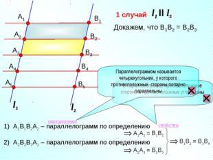 1) А1В1В2А2 – параллелограмм по определению 1 случай l1 II l2 Докажем, что В1