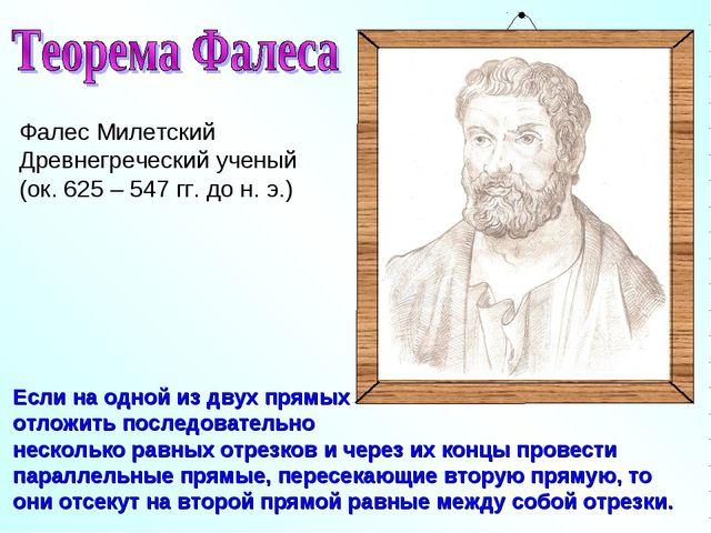 Фалес Милетский Древнегреческий ученый (ок. 625 – 547 гг. до н. э.) Если на о...