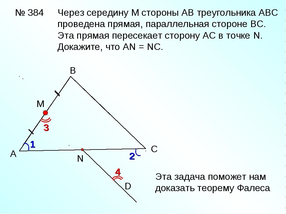 № 384 А В С D Через середину М стороны АВ треугольника АВС проведена прямая,...