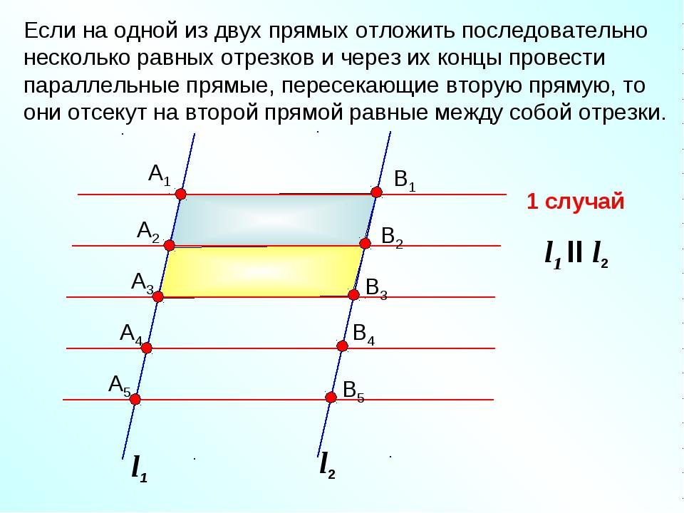 Если на одной из двух прямых отложить последовательно несколько равных отрезк...