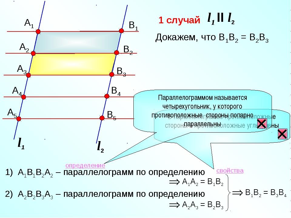 1) А1В1В2А2 – параллелограмм по определению 1 случай l1 II l2 Докажем, что В1...