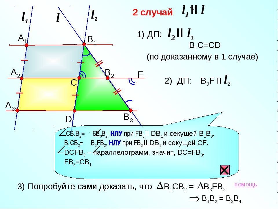 2 случай l1 l F l1 II l 2) ДП: B3F II l2 помощь