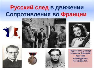 Русский след в движении Сопротивления во Франции Подготовила ученица 10 класс