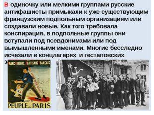 В одиночку или мелкими группами русские антифашисты примыкали к уже существу