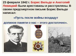 23 февраля 1942 г. Борис Вильде и Анатолий Левицкий были арестованы и расстр