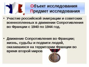 Объект исследования Предмет исследования Участие российской эмиграции и сове