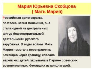 Мария Юрьевна Скобцова ( Мать Мария) Российская аристократка, поэтесса, затем