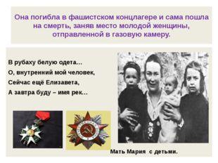 Она погибла в фашистском концлагере и сама пошла на смерть, заняв место молод
