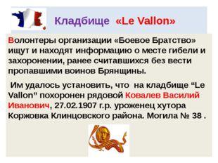 Кладбище «Le Vallon» Волонтеры организации «Боевое Братство» ищут и находят